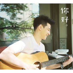 Dawen Wang 王大文 –  Hello 你好 (2013)