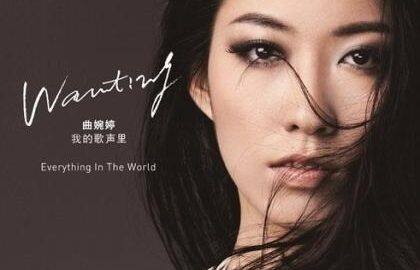 [Album Review] Wanting Qu 曲婉婷 – Everything in the World 我的歌聲裡 (2012)