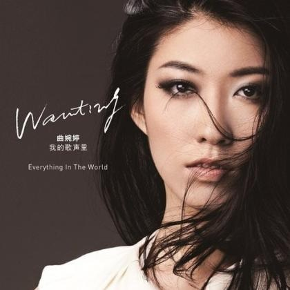 Wanting Qu 曲婉婷 – Everything in the World 我的歌聲裡 (2012)