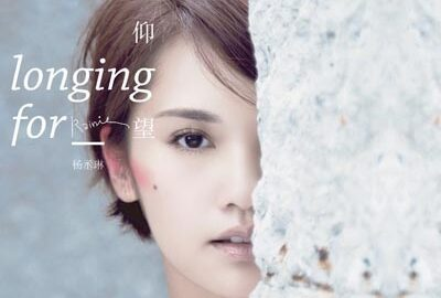 Rainie Yang  楊丞琳 – Longing 仰望 (2011)