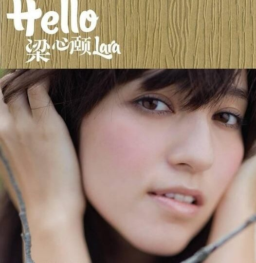 [Album Review] Lara Liang 梁心頤 – Hello Lara Hello 梁心頤 Lara (2010)