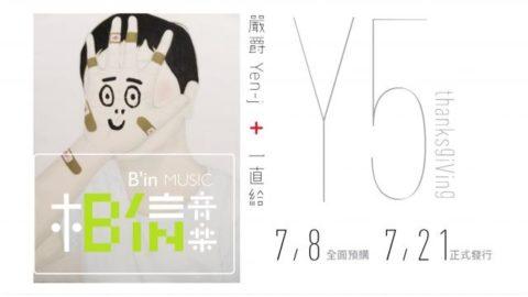 [Album Review] Yen-J 嚴爵 – Something (2015)
