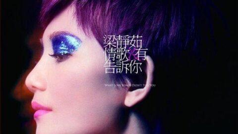 Fish Leong 梁靜 – What Love Songs Didn't Tell You 情歌沒有告訴你 (2010)