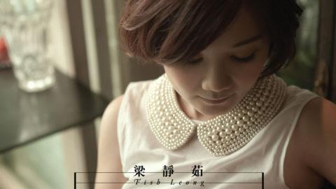 [Album Review] Fish Leong 梁靜茹 – Love Reveals A person's Heart 愛久見人心 (2012)