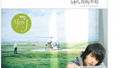 Yen-J 嚴爵 – Thanks for your Greatness 謝謝你的美好 (2010)