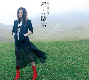 [Album Review] Lala Hsu 徐佳莹 – Missing Person 尋人啟事 (2014)
