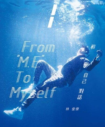 JJ Lin Releases Experimental New Album 'From M.E. To Myself' On 25th December