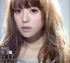 Della Ding  丁噹 – Soulmate 未來的情人 (2011)