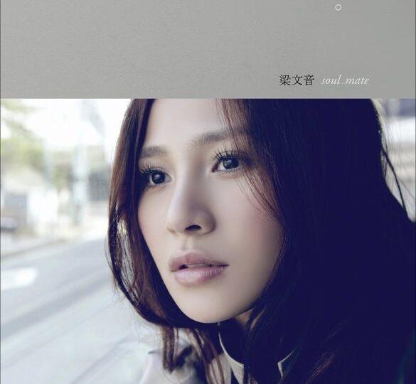 [Album Review] Rachel Liang 梁文音 – Lover x Soulmate 情人X 知已 (2011)