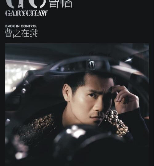 [Album Review] Gary Chaw 曹格 – Back in Control 曹之在我 (2010)