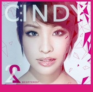 Cindy Yen 袁詠琳 – 2 Be Different (2011)
