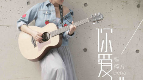 Taiwanese Singer-Songwriter And YouTuber Dena Chang 張粹方 Releases First Single 'You Love Her 你愛她', Marks Return To Musical Roots