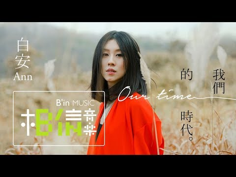 [Lyric Translation] Ann Bai 白安 – Our Time 我們的時代