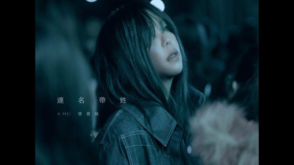 [Lyric Translation] A-mei 張惠妹 – Full Name 連名帶姓