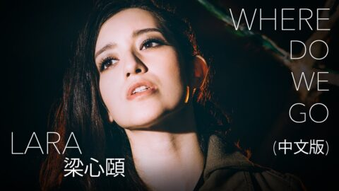 [Lyric Translation] Lara Veronin 梁心頤 – Where Do We Go