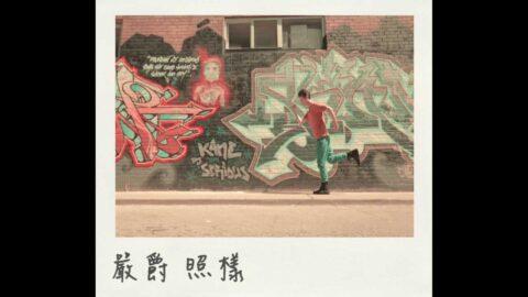 [Lyric Translation] Yen-j 嚴爵 – As Usual 照樣