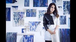 [Lyric Translation] Lara Veronin 梁心頤 – Dida 滴答