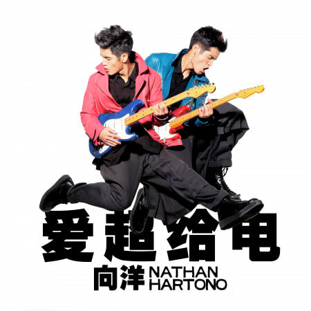 [Single Review] Nathan Hartono 向洋 – Electric Love 愛超給電 (February, 2018)