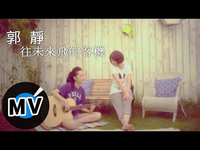 [Lyric Translation] Claire Kuo 郭靜 – The Plane Flying Towards The Future 往未來飛的飛機