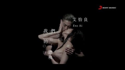 [Lyric Translation] Eve Ai 艾怡良 – The Sum Of Us 我們的總和