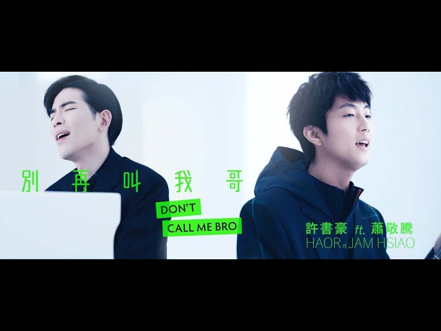 [Lyric Translation] Haor 許書豪 feat. Jam Hsiao 蕭敬騰 – Don't Call Me Bro 別再叫我哥
