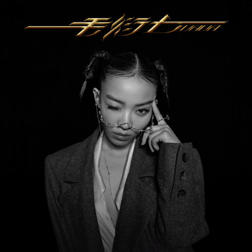 Mulan of Rap Vava Returns With New Album 'Mao Yan Qi 毛衍七'