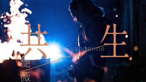 [Single Review] Evangeline 王艷薇 – Symbiosis 共生 (March, 2020)
