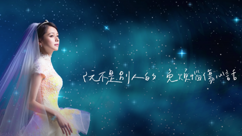 [Lyric Translation] Vivian Hsu 徐若瑄 – Yours Always 別人的