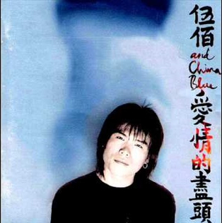 [Lyric Translation] Wu Bai 伍佰 & China Blue – Last Dance