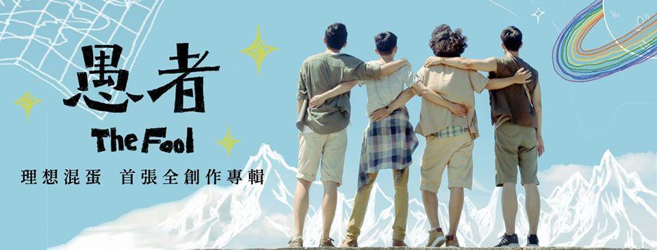 [Album Review] Bestards 理想混蛋 – The Fool 愚者 (2020)