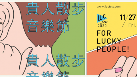 Tainan Music Fest LUCfest 貴人散步音樂節 Returns For Another Year, Pivoting Live Offerings To Continue Bringing Taiwanese Music To The World