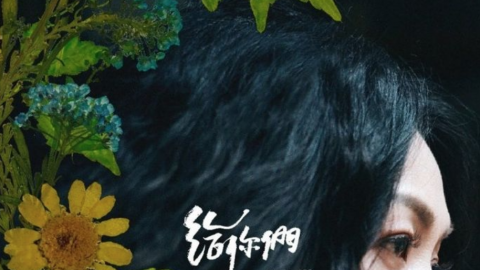 [Album Review] Wan Fang 萬芳 – For You 給你們