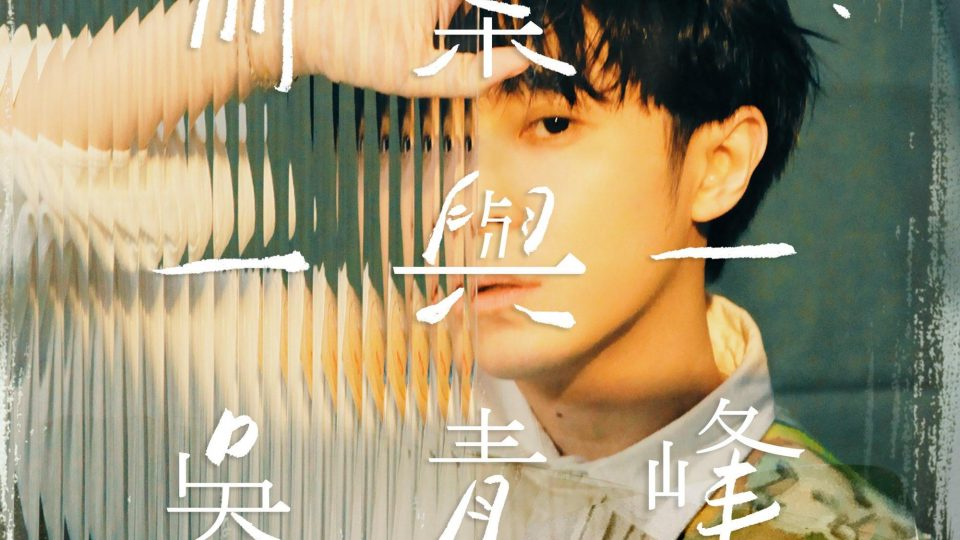 Wu Qing-feng 吳青峰 – Chapter One: 1 & 1 冊葉一:一與一