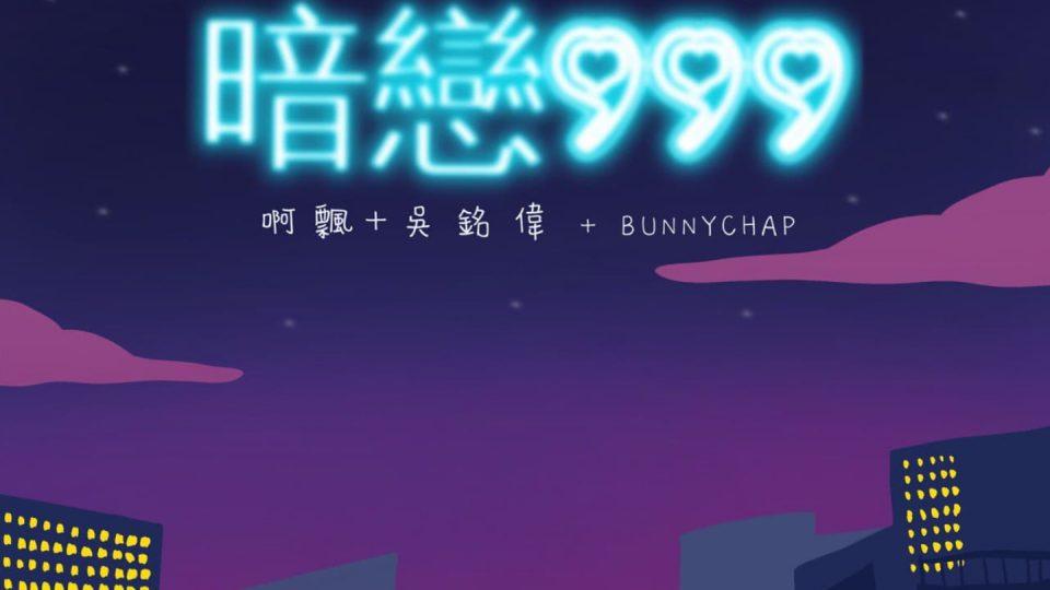 Choice Picks_PEW啊飄, 吳銘偉 Goh Mingwei, Bunnychap (Love Hotline Playlist)
